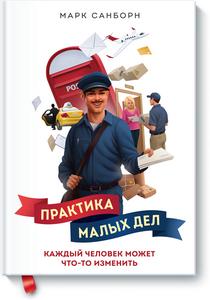 Марк Санборн - Практика малых дел