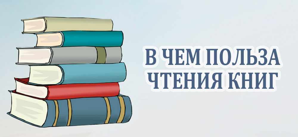 Polza-chteniya
