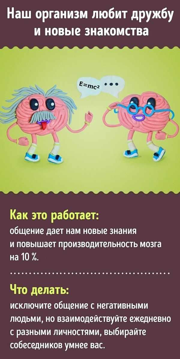 Kak-uluchshit-rabotu-mozga-4