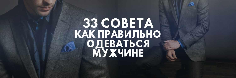 33 СОВЕТА КАК ОДЕВАТЬСЯ МУЖЧИНЕ