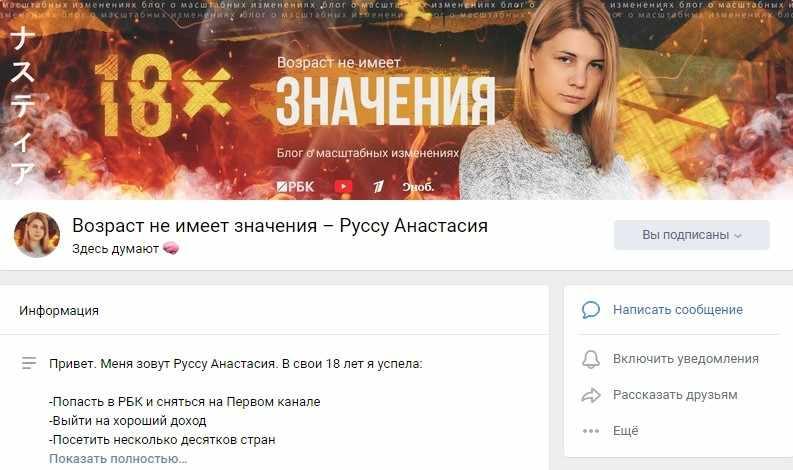 Блог Анастасии Руссу