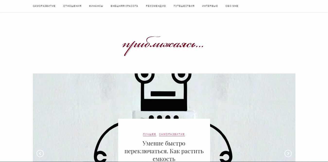 Блог Анны Ященко