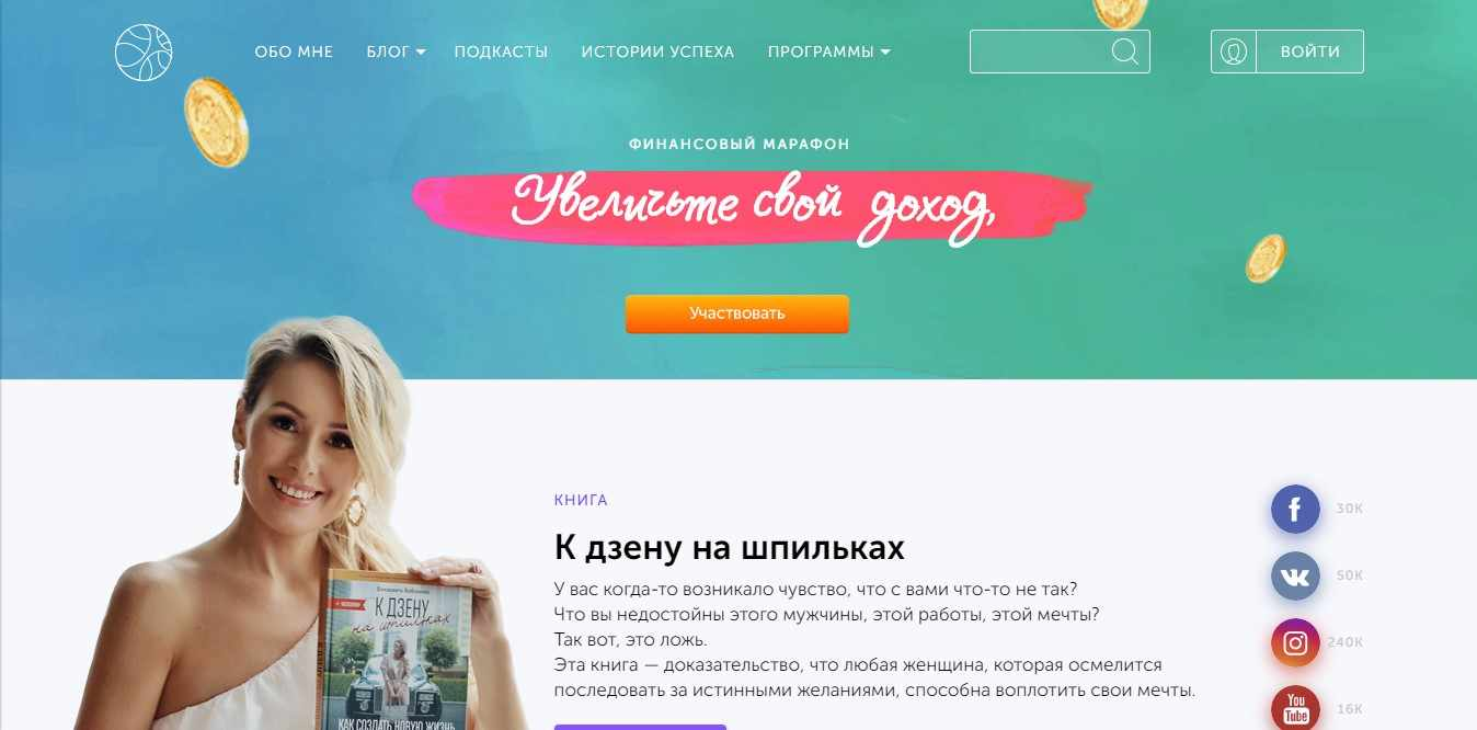 Блог Елизаветы Бабановой