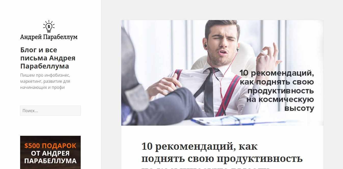 Блог Андрея Парабеллума