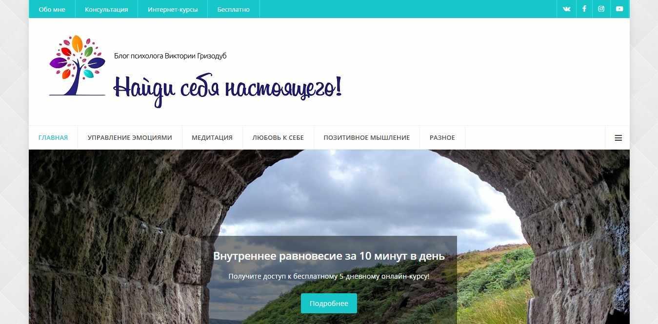 Блог Виктории Гризодуб