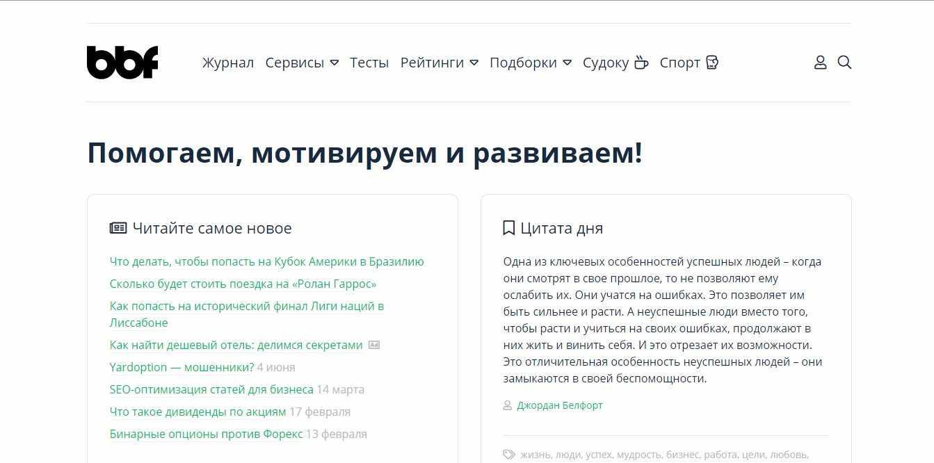 BBF — сайт для саморазвития