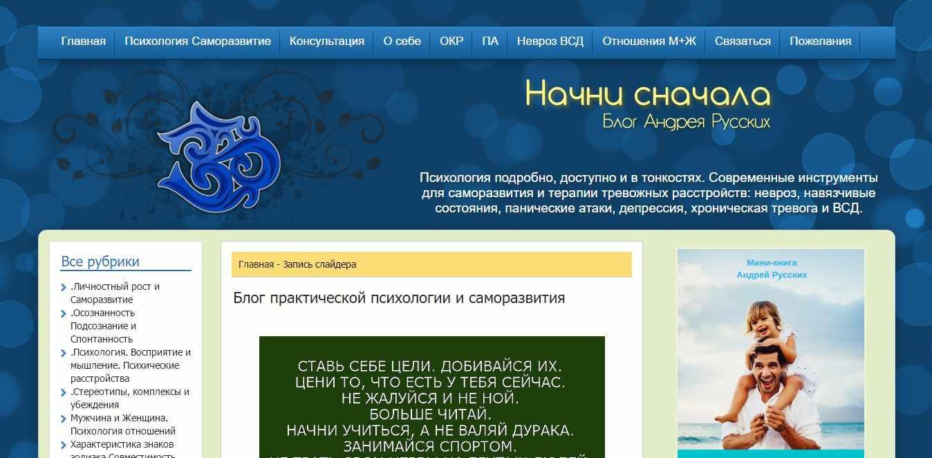 Блог Андрея Русских
