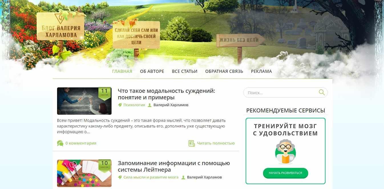 Блог Валерия Харламова