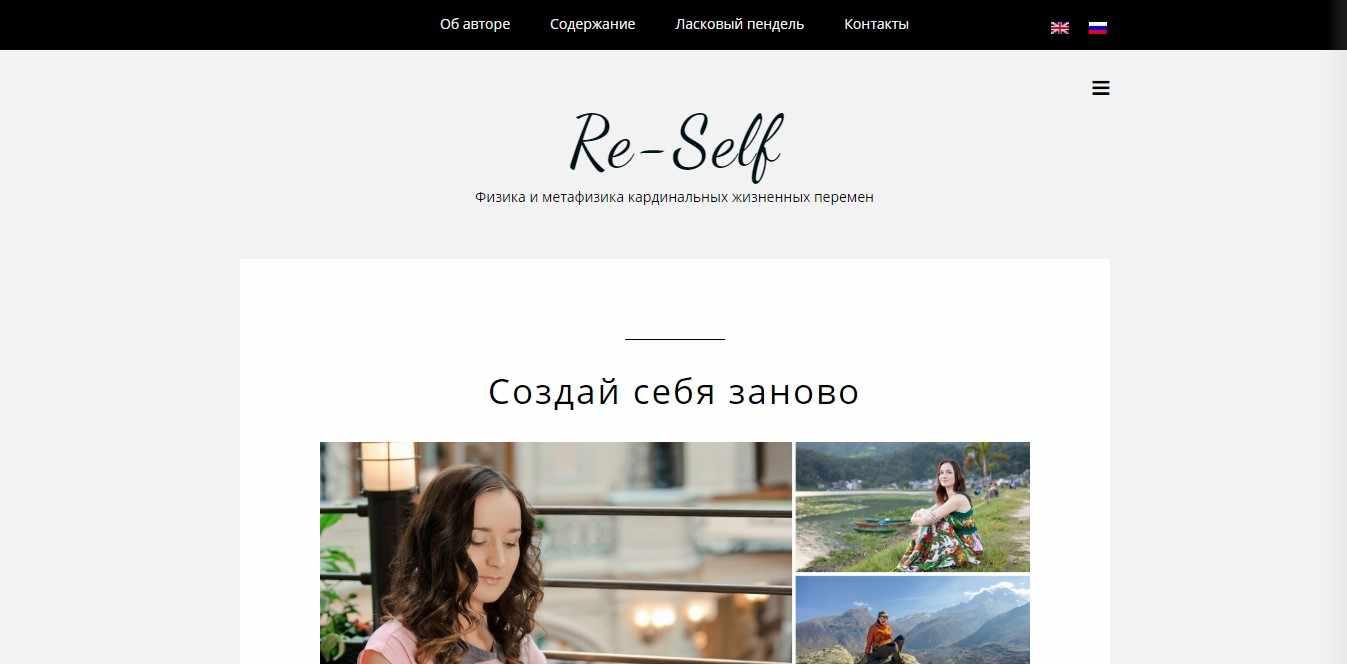 Интересные сайты для саморазвития